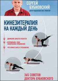 Кинезитерапия на каждый день. Сергей Бубновский