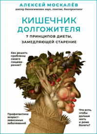 Кишечник долгожителя. Алексей Москалев