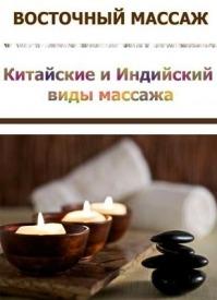 Китайские и Индийский виды массажа. Илья Мельников