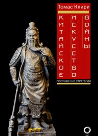 Китайское искусство войны. Томас Клири