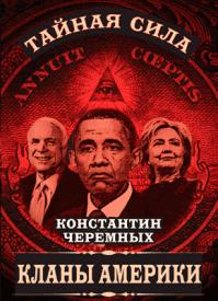 Кланы Америки. Константин Черемных