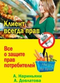 Клиент всегда прав. Все о защите прав потребителей в России. Алена Нариньяни, Алеся Довлатова