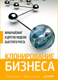 Клонирование бизнеса. Михаил Тришин, Сергей Ватутин
