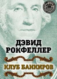 Клуб банкиров. Дэвид Рокфеллер