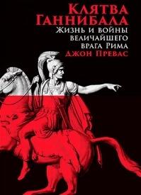 Клятва Ганнибала: Жизнь и войны величайшего врага Рима. Джон Превас