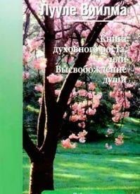Книга духовного роста, или Высвобождение души. Лууле Виилма