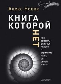Книга, которой нет. Алекс Новак