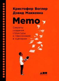 Memo. Кристофер Воглер, Дэвид Маккенна