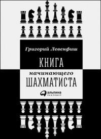 Книга начинающего шахматиста. Григорий Левенфиш