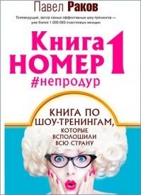 Книга номер 1 #непродур. Павел Раков