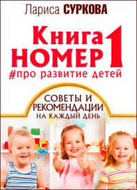 Книга номер 1 #про развитие детей. Лариса Суркова