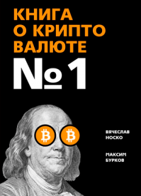 Книга о криптовалюте №1. Вячеслав Носко, Максим Бурков