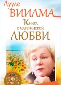 Книга о материнской любви. Лууле Виилма
