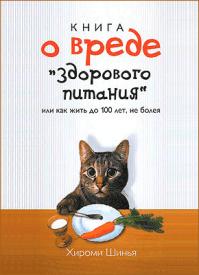 """Книга о вреде """"здорового питания"""". Хироми Шинья"""