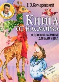 Книга от насморка. О детском насморке для мам и пап. Евгений Комаровский