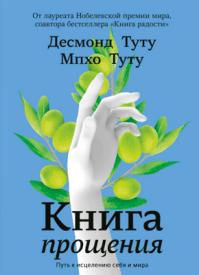 Книга прощения. Десмонд Туту, Мпхо Туту