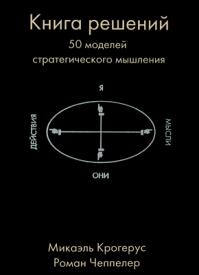 Книга решений. Микаэль Крогерус, Роман Чеппелер