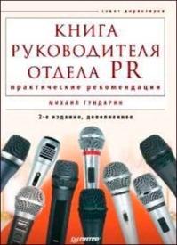 Книга руководителя отдела PR: практические рекомендации. Михаил Гундарин