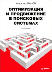 Оптимизация и продвижение в поисковых системах. Игорь Ашманов