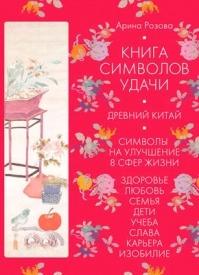 Книга символов удачи. Древний Китай. Арина Розова