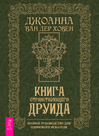 Книга странствующего друида. Джоанна ван дер Ховен