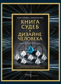 Книга судеб в Дизайне человека. Четан Паркин