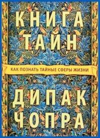 Книга тайн. Чопра Дипак
