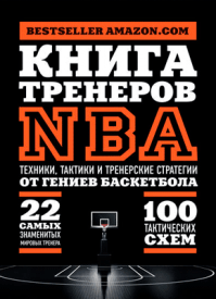 Книга тренеров NBA. National Basketball Coaches Association (NBCA)