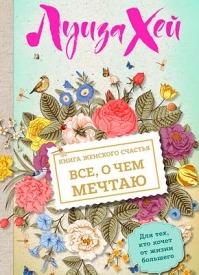 Книга женского счастья. Луиза Хей