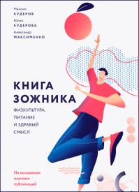 Книга ЗОЖника. Максим Кудеров, Александр Максименко, Юлия Кудерова