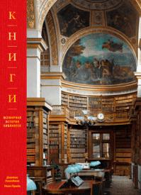 Книги. Джеймс Кэмпбелл и Уилл Прайс