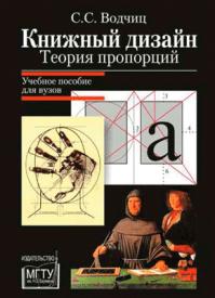 Книжный дизайн. Степан Водчиц