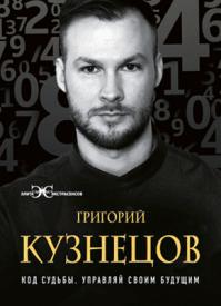 Код судьбы. Григорий Кузнецов