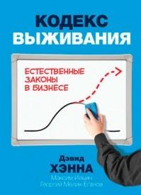 Кодекс выживания. Естественные законы в бизнесе. Максим Ильин, Дэвид Хэнна, Георгий Мелик-Еганов