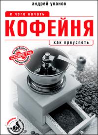 Кофейня: с чего начать, как преуспеть. Андрей Уланов