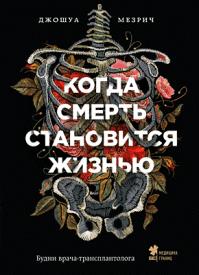 Когда смерть становится жизнью. Джошуа Мезрич