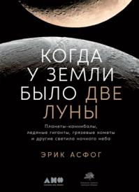 Когда у Земли было две Луны. Эрик Асфог