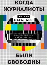 Когда журналисты были свободны. Эдуард Сагалаев