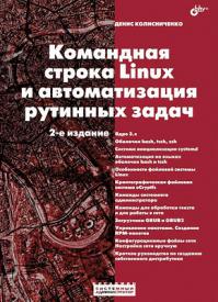 Командная строка Linux и автоматизация рутинных задач. Денис Колисниченко