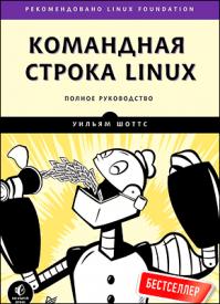 Командная строка Linux. Уильям Шоттс