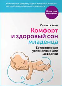 Комфорт и здоровый сон младенца. Саманта Квин