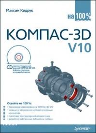 КОМПАС-3D V10 на 100 %. Максим Кидрук