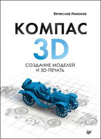 КОМПАС-3D. Вячеслав Никонов
