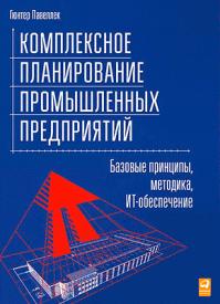 Комплексное планирование промышленных предприятий. Гюнтер Павеллек