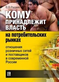 Кому принадлежит власть на потребительских рынках. В. В. Радаев