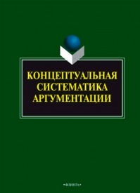 Концептуальная систематика аргументации. Коллектив авторов
