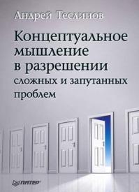 Концептуальное мышление в разрешении сложных и запутанных проблем. Андрей Теслинов
