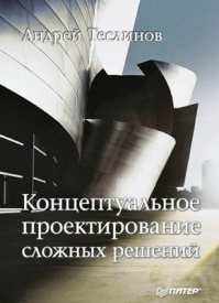 Концептуальное проектирование сложных решений. Андрей Теслинов
