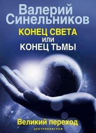 Конец света или конец тьмы. Валерий Синельников