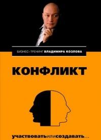 Конфликт: участвовать или создавать… Александра Козлова, Владимир Козлов